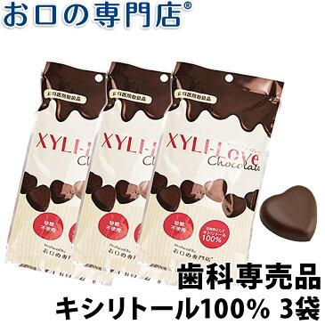 XYLI-LOVE(キシリラブ) チョコレート 24粒(72g) × 3袋 【送料無料・メール便でお届け】