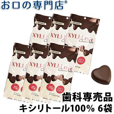 XYLI-LOVE(キシリラブ) チョコレート 24粒(72g) × 5袋 【送料無料・メール便でお届け】