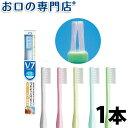 V-7(ブイセブン) レギュラーヘッド 1本 ハブラシ/歯ブ