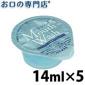 【あす楽】オキナ ロングスピン X 14ml × 5個入【al】 洗口液/マウスウォッシュ/ペパーミント