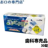 東伸洋行株式会社 洗ってクリア ダブル酵素 28錠 (入れ歯洗浄剤)【メール便2個までOK】