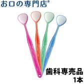 舌ブラシ W-1(ダブルワン) 1本【メール便6本までOK】