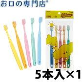 ポージィ ベビー 歯ブラシ 5本入【メール便9セットまでOK】 ハブラシ/歯ブラシ