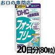 DHCサプリメント フォースコリー 80粒【メール便6袋までOK】