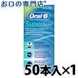 オーラルB スーパーフロス ミント(Oral-B Super floss) 50本【メール便OK】