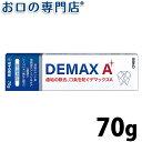 佐藤製薬 デマックスA(DEMAX A) 70g 歯磨き粉/ハミガキ粉 歯科専売品