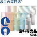 【送料無料】 ミクリン(MICLIN) ワンタフトブラシ 50本【Ci】 1