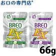 【あす楽】グリコ ブレオEX (BREO EX) 66g 口中ケアタブレット×1袋【歯科専売品】【メール便OK】