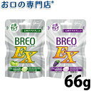 【あす楽】グリコ ブレオEX (BREO EX) 66g×1袋 口臭ケア 口中ケアタブレット 歯科専売品 【メール便OK】