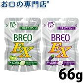 グリコ ブレオEX (BREO EX) 66g 口中ケアタブレット×1袋【歯科専売品】【メール便OK】