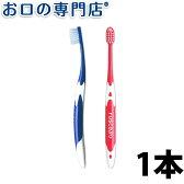 【05】ジーシー(GC)ルシェロI-20歯ブラシ インプラント 1本【キャップ付き】【メール便21本までOK】【歯科専売品】 ハブラシ/歯ブラシ