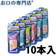 デンタルプロ 歯間ブラシ L字型 10本入【メール便OK】