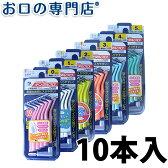 【あす楽】デンタルプロ 歯間ブラシ L字型 10本入【メール便OK】