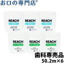 【送料無料】REACH(リーチ)デンタルフロス 55ヤード(50.2m)×6個  歯科専売品