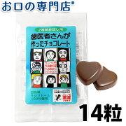 キシリトール チョコレート