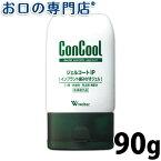 【あす楽】コンクール ジェルコートIP 90g × 1個【コンクール】