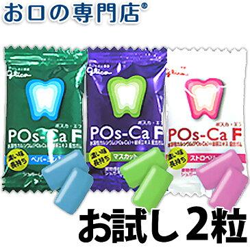 【お試し】ポスカ・エフ(POs-Ca F) 2粒入×1袋【メール便OK】
