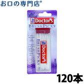 ドクターズ 歯間ピック 120本入(60本入×2個)【メール便12個までOK】