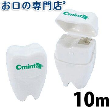 omintz オーミント デンタルフロス ミントフレーバー 10m×1個 歯科専売品 【メール便OK】
