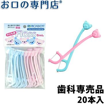 プローデント子供用フロスちゃん20本入#100 歯科専売品 【メール便OK】