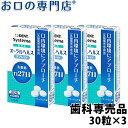 ライオン乳酸菌【LS1】歯科用オーラルヘルスタブレット30粒...