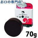 【残りわずか】ヒロシ君が考えた黒い洗顔石鹸 70g【送料無料...