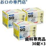 【ポイント5倍】ニッシン フィジオクリーン キラリ錠剤 30錠入×3箱 歯科専売品