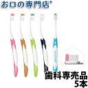 【送料無料】ルシェロB-20(ピセラ)歯ブラシ 5本セットハブラシ/歯ブラシ 歯科専売品