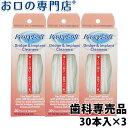 【あす楽】プロキシソフト ブリッジインプラントクリーナー 30本入×3個 歯科専売品