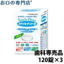 【送料無料】 スマイルデント(120錠)×3個セット 歯科専...