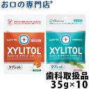 【送料無料】 キシリトールタブレット オレンジ/クリアミント 35g ×10袋