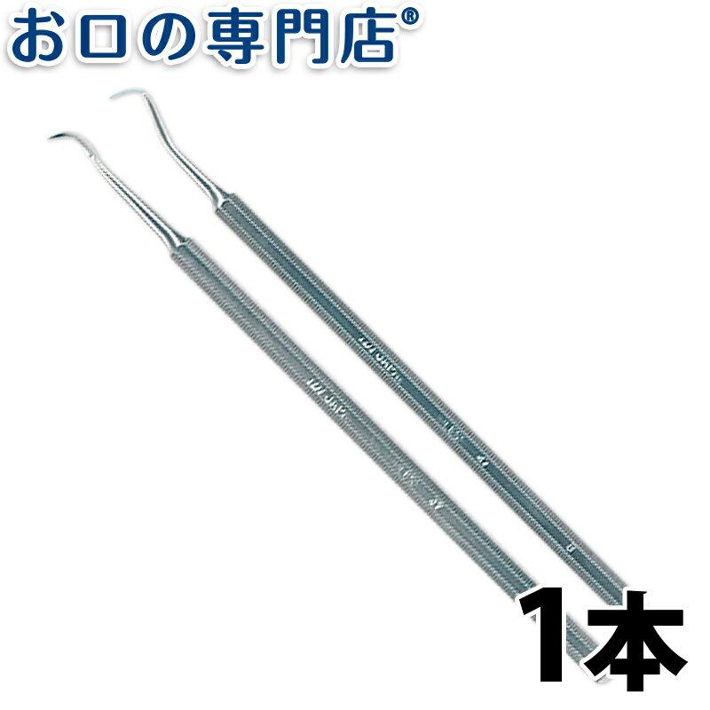 【送料無料】日本製 ヤニ取り&歯石とり スケーラー 1本【歯石取り】
