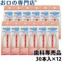 【あす楽 送料無料】 プロキシソフト ブリッジインプラントクリーナー 30本入×12個 歯科専売品