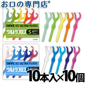 【送料無料】 ライオン DENT.EXウルトラフロス 10本入×10個 歯科専売品