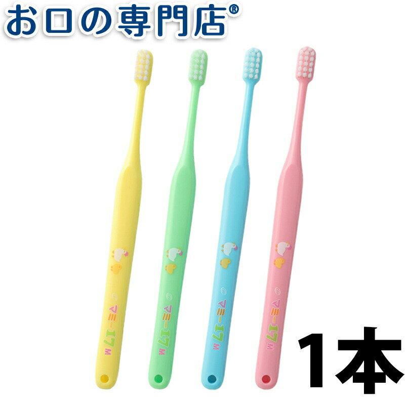【あす楽】オーラルケア マミー17歯ブラシ 1本 子ども用歯ブラシ 歯科専売品 【メール便OK】