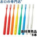 【送料無料】タフト24(スーパーソフト) 歯ブラシ 8本【タフト24】