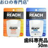 REACH(リーチ)デンタルフロス45.7m(50ヤード)1個【メール便OK】