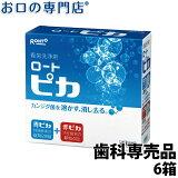 【20日限定P5倍】松風 ロート ピカ(義歯洗浄剤)6箱 歯科専売品