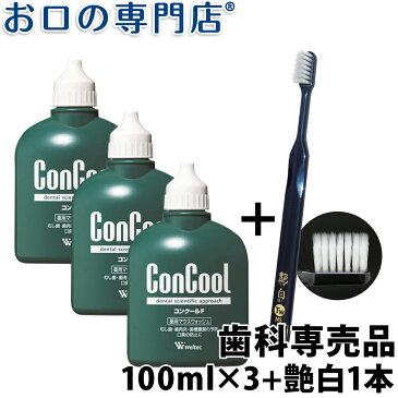 【送料無料】ウエルテック コンクールF 100ml × 3個 + 艶白歯ブラシ(日本製)1本付き