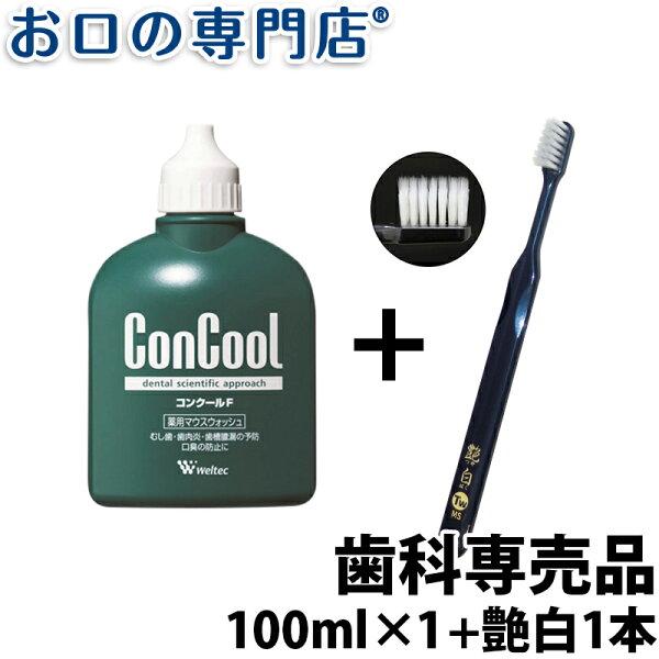 5倍さらにクーポンあり コンクールF100ml1個+艶白歯ブラシツイン(日本製)1本付き(色はおまかせ) コンクール