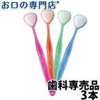 【送料無料】口臭ケア 舌ブラシ W-1(ダブルワン) 3本 舌磨き 舌クリーナー 口臭予防 口臭対策 歯科専売品