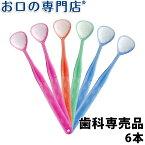 【送料無料】口臭ケア 舌ブラシ W-1(ダブルワン) 6本 舌磨き 舌クリーナー 口臭予防 口臭対策 歯科専売品