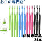 【送料無料】 オーラルケア インターブレイス(INTER BRACE) 25本 ハブラシ/歯ブラシ 歯科専売品