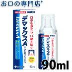 【あす楽】佐藤製薬 デマックスA マウスウォッシュ 90ml(180回分) × 1本 歯科専売品