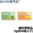 ドウシシャ L8020乳酸菌 タブレット 9g(約40粒入)...