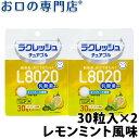【ポイント10倍】【送料無料】L8020乳酸菌ラクレッシュ チュアブル レモンミント風味(30粒) 2袋 タブレット