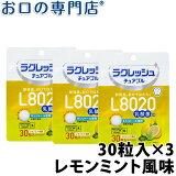 【11月27日24時までポイント5倍さらにクーポンあり】【送料無料】L8020乳酸菌ラクレッシュ チュアブル レモンミント風味(30粒) 3袋 タブレット