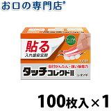 シオノギ製薬 貼る入れ歯安定剤 タッチコレクト2 100枚入 粘着型義歯床安定用糊材 テープ状(のりタイプ)