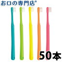 【送料無料】歯科専売品 子ども用 (3〜6歳) 歯ブラシ 50本【日本製】シュシュ チャイルド【子供用】