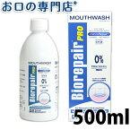 【あす楽】バイオリペアPRO マウスウォッシュ 500ml × 1本 洗口液/マウスウォッシュ 歯科専売品